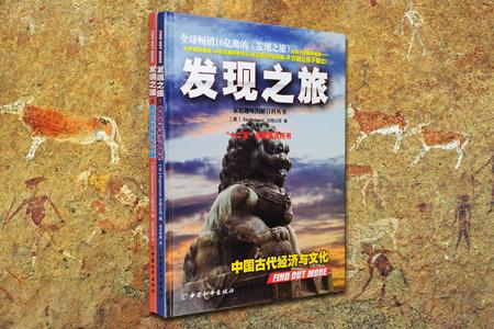 团购:(精)发现之旅2册:中国古代经济与文化+科技与工程