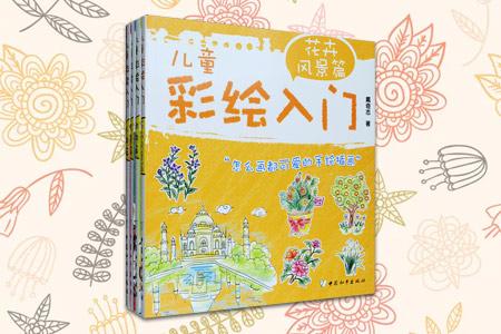 儿童彩绘入门:美食篇+人物篇+动物篇+花卉风景篇(共4册)
