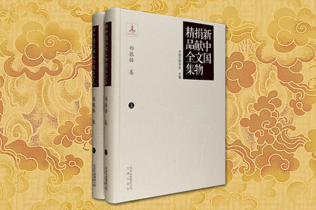 团购:(精)新中国捐献文物精品全集:郑振铎卷2册