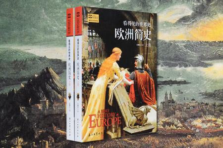 看得见的世界史(全2册):欧洲简史--插图版(上下卷)