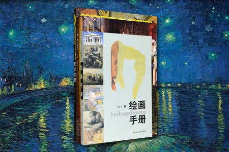 团购:绘画艺术3册