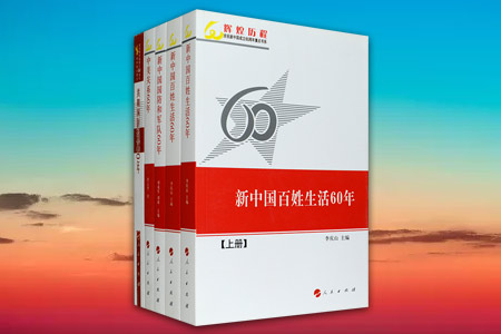 团购:新中国60年系列4种