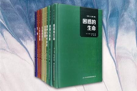 团购:世界哲学大师系列8册8册