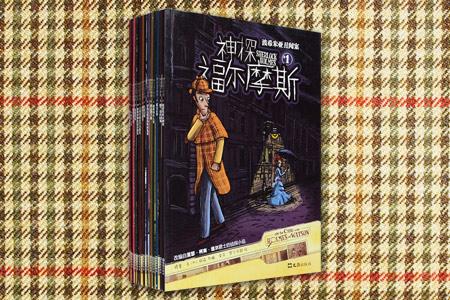 《神探福尔摩斯·漫画版》全14册