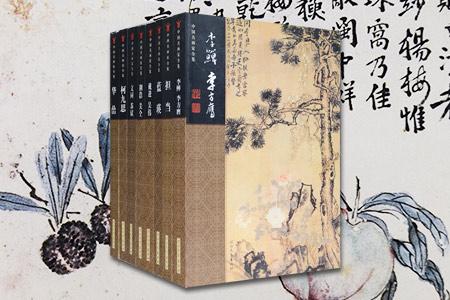 团购:中国名画家全集8册