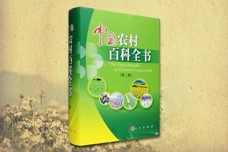 中国农村百科全书(第二版)