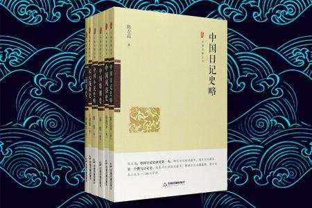 团购:中国史略丛刊6册