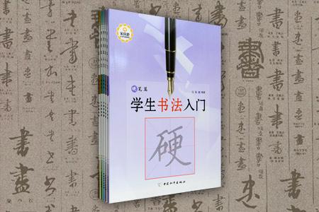 学生书法入门-(全五册)