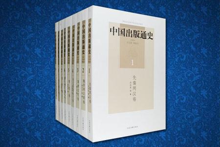 团购:中国出版通史9册