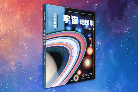 《宇宙地图集·少儿视觉》超大开本精装,铜版纸全彩印制,英国天文学专家撰写,行星地形图、彗星和陨石的剖面图、季节性星座图、关于宇宙探索的新数据、关于银河现象的叹为观止的图片……800多张地图和影像,不仅有精美图片带来的视觉震撼,更有详实的信息、全面且丰富的内容,这本壮观的、水准超高的图册将带领你们探索未知的外太空!定价158元,现团购价48元包邮!