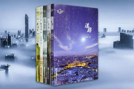 团购:文汇·麦杰珂新锐作家系列5册