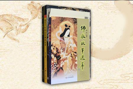 团购:佛与禅4册