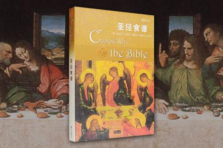 """9.9包邮!《圣经食谱》,由美国西方文化专家撰写,将《圣经》?#36866;隆?#33756;谱、各种食材的渊?#26149;?#33829;养价值等内容有机的结?#26174;?#19968;起。全书分为""""圣餐之旅""""和""""食材的史诗""""两篇,既讲述《圣经》?#36866;�n��至?#20986;实用的家庭菜谱,更描写了多种食材的、制作流程、分类等专业知识。不论你是对《圣经》和西方历史文化感兴趣,还是热爱烹饪和美?#24120;?#26412;书都真正值得一读!"""