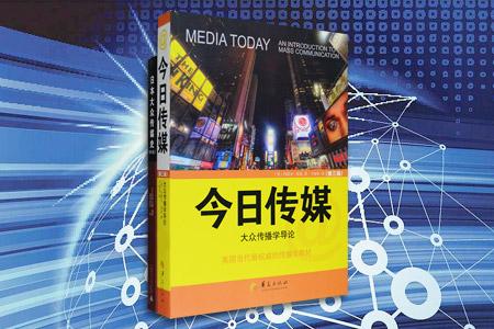 团购:今日传媒+日本大众传媒史