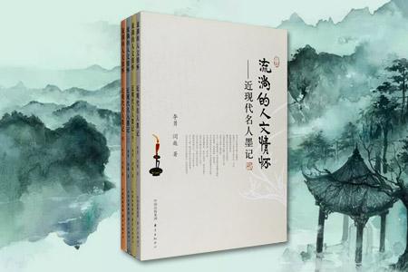 团购:流淌的人文情怀:近现代名人墨记4册