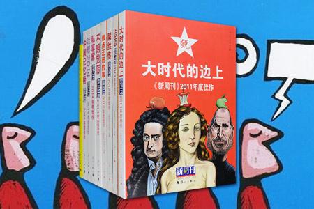 """漓江出版社出版!《新周刊》是中国期刊市场上�饩叽�表性和舆论推动力的杂志之一,同时享有传媒界""""话题发源地""""的美誉。《新周刊》年度佳作9册,包括新世纪十年回望、大时代的边上、忐忑、�潘看�、做点无用的事、不明觉厉、吐槽2014、中国记忆榜、私享家。图文并茂,精选2000-2014年度中国乃至世界上�馐芄刈⒌娜鹊阄侍猓�观点新颖独到、评论热辣深刻,带给读者畅快淋漓的阅读体验。定价323.8元,现团购价69元"""