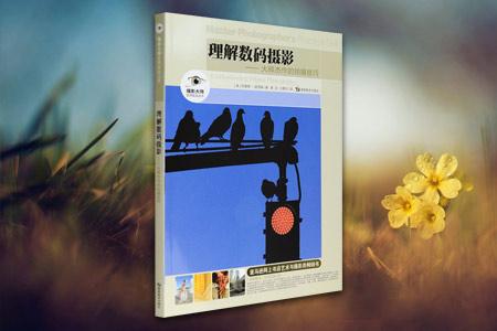 9.9包邮!《理解数码摄影――大师杰作的拍摄技巧》全一册,美国著名摄影大师布赖恩・彼得森撰写,专业讲解数码摄影方方面面的多种拍摄技巧,如快门运用、光线处理、构图、后期处理等知识,教你如何用镜头捕捉七彩炫目的阳光、浩瀚如镜的明湖、快速移动的跟拍……以及如何避免摄影者容易掉入的常见视觉陷阱。图文设计精美,大16开铜版纸全彩印刷。定价58元,现团购价9.9元,全国包快递