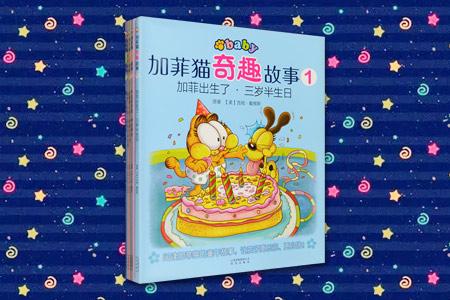 """前5免单!风靡世界的卡通形象加菲猫创作者吉姆·戴维斯全新设定""""加菲猫奇趣故事""""5册,一套讲述加菲猫小时候故事的图画书,10个充满正能量的妙趣故事,记录了从加菲出生,到他成长的过程中,上演的一个个充满奇思妙想、趣味盎然、富有正能量的奇趣故事,整个系列尽显童真童趣,能引起孩子们最天然的共鸣。每个故事都将一个乐观、自信、聪明可爱的baby加菲展现得淋漓尽致!定价69元,现团购价26元,全国包快递!"""