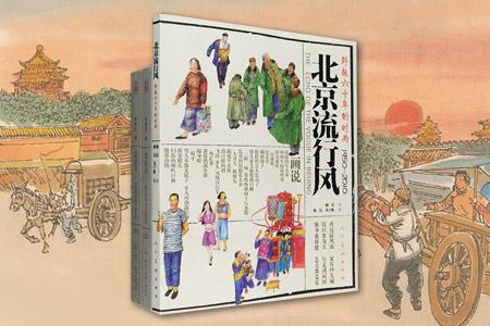 团购:北京乎+北京流行风