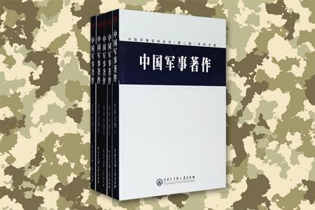 """前5免单!""""中国军事百科全书""""之《中国军事著作》全5册,库桂生教授主编,共设1454个条目,附图片948余幅。书中所收条目按照时间不同划分为古代、近代、现代三部分,古代和近代部分收录较为全面,中国现代军事著作部分因数量繁多,故收录的多为获得国家图书奖、""""五个一工程'奖等重要奖项的军事著作,以及影响大、声望高的综合性辞书等,本系列由多次获得中国出版政府奖的中国大百科全书出版社出版,内容准确,"""