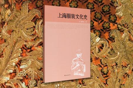 上海服装文化史