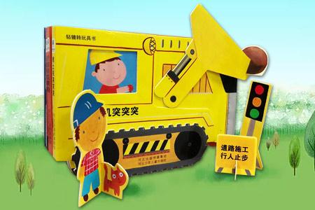 前5免单!英国毛毛虫出版社出品,真正可以玩的《轱辘转玩具书》来啦!讲述了4个小朋友如何使用推土机、起重机、翻斗车、挖掘机的小故事,小读者不仅可从中了解这些工地用车的工作流程和工作方式,还可以用冣后一页可拆卸拼装卡片和可站立的汽车造型图书,亲自动手创建属于自己的工地活动场景,喜欢车车的小读者不容错过,既能学习知识,又能动手玩耍,一举两得!定价100元,现团购价32元,全国包快递!