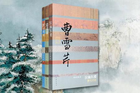团购:中国历史文化名人传丛书3册