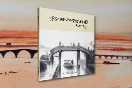 杨明义江南百桥图