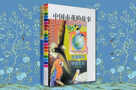 团购:花鸟与矿藏3册