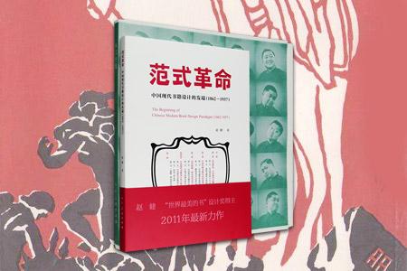 """现代设计2种:中国现代设计先驱《张光宇现代设计》毛边本、""""世界冣美的书""""得主赵健《中国现代书籍设计的发端(1862-1937)》,前者收录收入《大闹天宫》手稿、《西游漫记》《民间情歌》的插图及《万象》《时代漫画》杂志封面等,多角度展现了这位影响后继者的摩登大师灵魂;后者选配晚清以来各种书籍及现代杂志和鲁迅、钱君匋、丰子恺、叶灵凤等人的设计书影110余幅加以分析,定价166元,现团购价64元,全国包"""