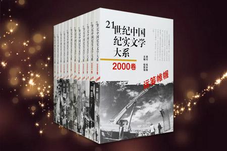 """新世纪以来(2000年-2011年)中国优秀纪实文学的精选本―""""21世纪中国纪实文学大系""""全12册,以年份为脉络,精选各年度纪实文学作品,以当年发生的重大新闻事件和热点话题为主题,反映了中国所发生的重要事件及相关重要人物,入选文章有不少是中国报告文学奖、鲁迅文学奖、各类年度新闻奖等获奖作品,从而使得本套书系兼具史料和文学双重价值。定价384元,现团购价79元,全国包快递"""