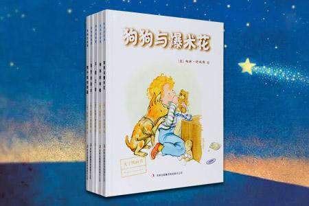 《狗狗的故事》全5册