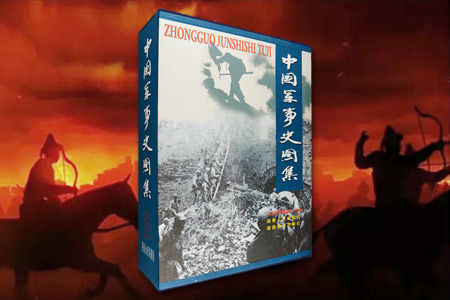 《中国军事史图集》全两卷