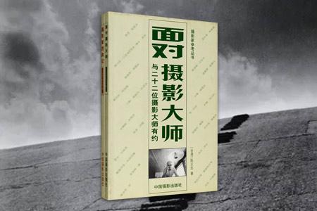 阮义忠作品2册【9.9包邮】