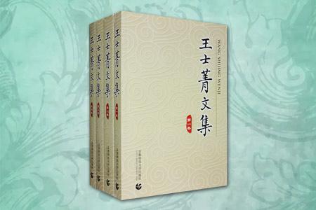 第壹代鲁迅研究专家王士菁文集全四卷,总达2444页,汇集作者历时半个多世纪撰写的文字。其中第壹卷收入的《鲁迅传》和《瞿秋白传》是国人关于这两位名人的第壹部传记;第二卷是作者从事鲁迅研究的论文汇集;第三卷收录作者为纪念鲁迅和冯雪峰而创作的历史小说《雨霖铃》和《小天堂的毁灭》;第四卷则是作者对中国文学史与书法史的研究心得。定价388元,现团购价89元,全国包快递