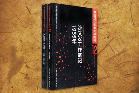 团购:中国当代民间史料集刊·沙文汉工作笔记