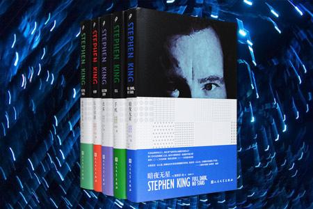 团购:斯蒂芬·金作品5册