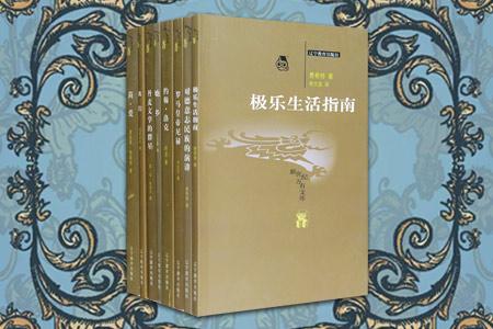 新世纪万有文库・外国文化书系