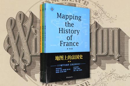 """""""地图说史丛书""""(第二版)3种,接续传统史述""""左图右史""""的优良传统,史地结合、文图对应地讲述历史。其中《地图上的法国史》六十多幅罕见原创绘制地图、《地图上的美国史》八十多幅、《地图上的古希腊史》五十多幅,文图对应地讲述了各国从古至今的历史。地图力求简明,文字力求通俗,使历史初学者一开始就形成结合地图来阅读历史,甚至自己动手绘制历史地图的习惯。多位著名历史学家、历史特级教师联袂推荐。定价94元,现团"""