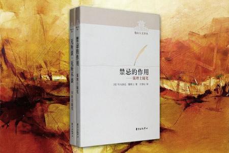 团购:他山人文译丛:贝洛克+霭理士随笔