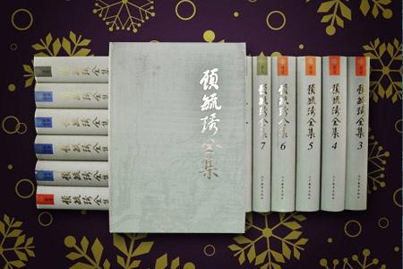 《顾毓琇全集》精装全16卷