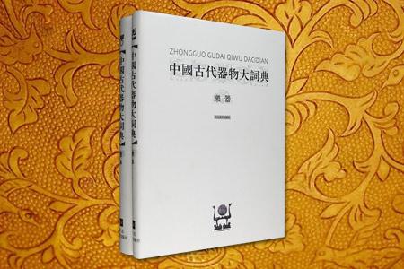 团购:中国古代器物大词典2种