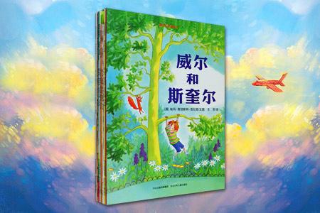 """""""爱的味道图画书""""8册【前5免单】"""
