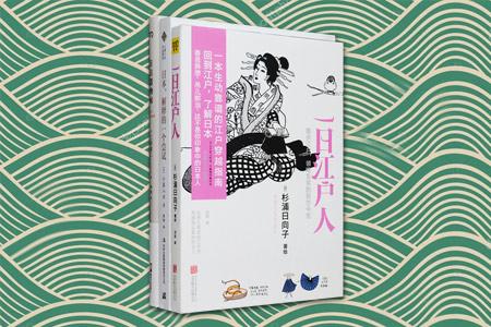 日本文化三种