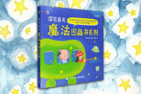 深见春夫魔法图画书系列