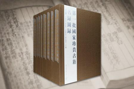 国家图书馆出品《第一批国家珍贵古籍名录图录》全八册,大16开布面精装,总达22斤。全书收录从先秦至明清的古籍书影2392种,包括简帛、敦煌文书、古籍、碑帖等汉文古籍,以及藏文、回鹘文、彝文、满文、东巴文等民族文字古籍,录其书名、作者、版本、流传过程、现藏单位等信息,著录严谨,印质优良,是一套进行研究、版本鉴定、欣赏收藏的重要工具书。定价2000元,现团购价480元包邮!