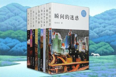 团购:当代名家散文9册