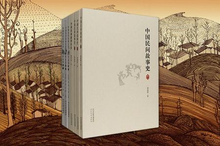 团购:中国民间文学3种7册