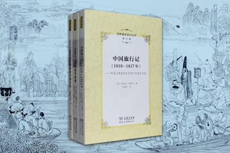 """[新近出版]""""世界著名游记丛书""""3册:《马戛尔尼使团使华观感》《中国旅行记(1816-1817年):阿美士德使团医官笔下的清代中国》《一位美国工程师的中国行纪》,前两册收录英国访华使团画笔下的清代中国,包括宗教、政治法律、风俗习惯、宫廷生活、文学艺术、外贸,清政府官兵、百姓的穿着打扮、举止言谈、礼仪习惯、名胜古迹等;后册堪为研究清末鄂、湘、粤三省人文地理的重要文献。定价206元,现团"""