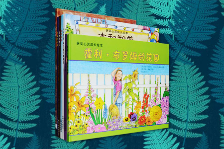 团购:(精)获奖心灵成长绘本7册